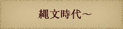 縄文時代〜