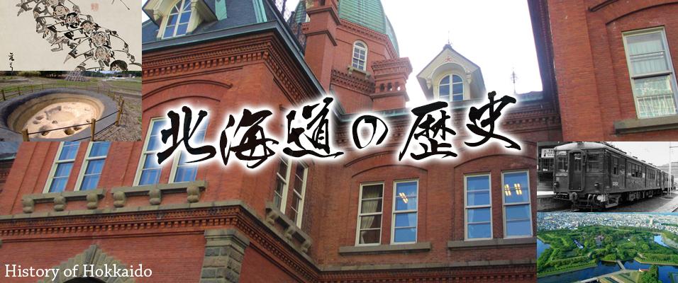 北海道の歴史